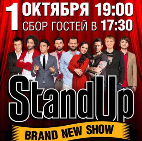 Stand Up. 5 лет